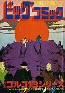特集 ゴルゴ13シリーズ 4月15日発行 (1978年) / さいとう・たかを