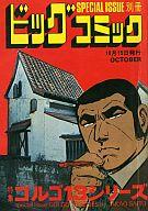 特集 ゴルゴ13シリーズ 10月15日発行 (1976年) / さいとう・たかを
