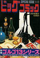 特集 ゴルゴ13シリーズ 3月15日発行 (1973年) / さいとう・たかを