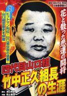 四代目山口組竹中正久組長の生涯 / 田上憲治
