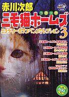 三毛猫ホームズミステリー&サスペンスセレクション(3) / 佐々木みすず