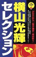 横山光輝セレクション / 横山光輝