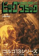 特集 ゴルゴ13シリーズ 1月1日発行 (1996年)(108) / さいとう・たかを