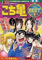 こち亀  THE  BEST  2012年6月 / 秋本治