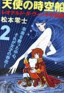 天使の時空船(アイランドC)(2) / 松本零士