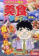 ラズウェル細木の美食パラダイス  鮮魚編 / ラズウェル細木