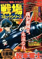 戦場コミックシリーズ ベルリン陥落 / 松本零士