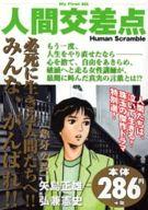 人間交差点 象牙の罠 / 弘兼憲史
