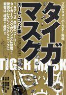 プロレススーパースター列伝 タイガーマスク カール・ゴッチ編 / 原田久仁信