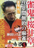 雀鬼・桜井章一20年間無敗の麻雀  雀鬼、再び / 神田たけ志
