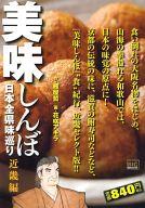 美味しんぼ  日本全県味巡り  近畿編 / 花咲アキラ