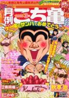 月例こち亀 特選チョイス! 2005年03月号 / 秋本治