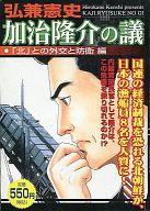 加治隆介の議 「北」との外交と防衛編 / 弘兼憲史