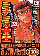 ミナミの帝王(GC版)(32) / 郷力也