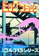 特集 ゴルゴ13シリーズ 4月1日発行(1983年) / さいとう・たかを