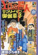 Y氏の隣人 サラリーマン御伽草子 / 吉田ひろゆき