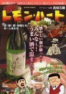 BARレモン・ハート  雪!鍋!酒!仲間たち!あ~しあわせ / 古谷三敏