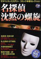 サスペンス&ミステリーコミック本格セレクション 名探偵沈黙の螺旋 / アンソロジー