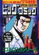 特集 ゴルゴ13シリーズ SPECIAL ISSUE 別冊  2015年7月13日号(188) / さいとう・たかを