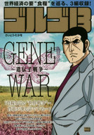 ゴルゴ13 GENE WAR~遺伝子戦争~ / さいとう・たかを