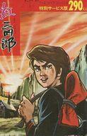紅三四郎(1) / 吉田竜夫