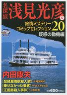 Detective Mitsuhiko Asami & Travel Mystery Comic Selection (20)