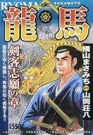 龍馬 -剣客志願の章-(1) / 横山まさみち