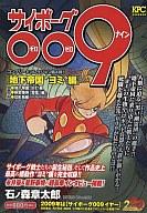 """サイボーグ009 地下帝国""""ヨミ""""編 / 石ノ森章太郎"""