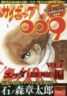 サイボーグ009(7) / 石ノ森章太郎