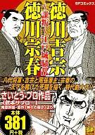 徳川吉宗 徳川宗春~謀叛~江戸城騒乱  / 武本サブロー