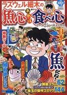 魚心あれば食べ心 懐かし昭和の魚料理編 / ラズウェル細木