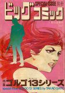 特集 ゴルゴ13シリーズ 7月15日発行 (1972年) / さいとう・たかを