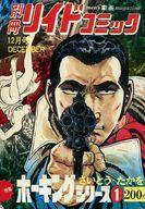 別冊リイドコミック1975年12月号 ホーキングシリーズNo.1 / アンソロジー
