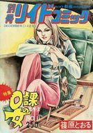 別冊リイドコミック1976年12月号 0課の女シリーズNo.11 / アンソロジー
