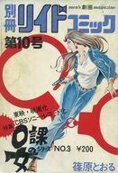 別冊リイドコミック第10号 0課の女シリーズNo.3 / アンソロジー
