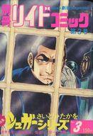 別冊リイドコミック第3号 シュガーシリーズNo.3 / アンソロジー