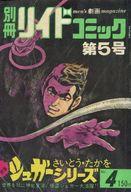 別冊リイドコミック第5号 シュガーシリーズNo.4 / アンソロジー