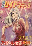 別冊リイドコミック1976年5月号 / アンソロジー