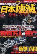日本壊滅 恐怖のシナリオ / アンソロジー