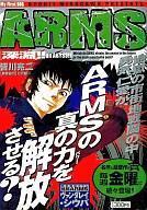 ARMS アームズ 深淵!1 / 皆川亮二