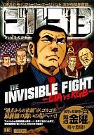 ゴルゴ13 THEINVISIBLEFIGHT-CIAvsKGB- / さいとう・たかを
