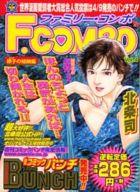 ファミリー・コンポ 順子の結納編(4) / 北条司
