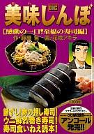 美味しんぼ 感動の一口!至福の寿司編 / 花咲アキラ