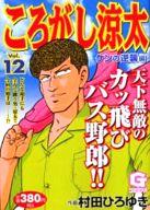 ころがし涼太(GC版)(12) / 村田ひろゆき