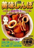 美味しんぼ 清廉な刺激!野菜の甘み編 / 花咲アキラ