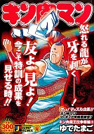 キン肉マン キン肉星王位争奪編(9) / ゆでたまご