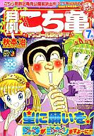 こち亀 月例 2005 特選チョイス!7月 / 秋本治