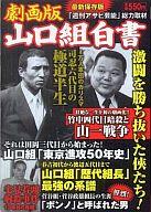 劇画版山口組白書 激闘を勝ち抜いた侠たち! / 週刊アサヒ芸能編集部