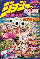 ジョジョの奇妙な冒険 Part.Ⅴ 黄金の風 明日に向かって撃て! (5)