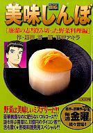 美味しんぼ 廉潔の志!澄み切った野菜料理編 / 花咲アキラ